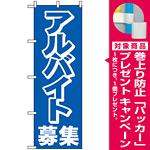 のぼり旗 (2197) アルバイト募集中 [プレゼント付]