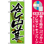 のぼり旗 (22) こだわり 冷し中華 グリーン [プレゼント付]