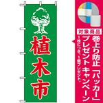 のぼり旗 (2204) 植木市 [プレゼント付]