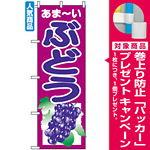 のぼり旗 (2205) あまーいぶどう イラスト [プレゼント付]