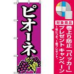 のぼり旗 (2209) ピオーネ イラスト [プレゼント付]