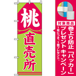 のぼり旗 (2215) 桃直売所 [プレゼント付]