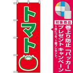 のぼり旗 (2224) トマト イラスト 赤 [プレゼント付]
