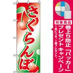 のぼり旗 (2228) さくらんぼ イラスト [プレゼント付]