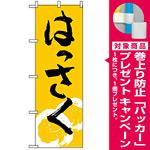 のぼり旗 (2238) はっさく [プレゼント付]