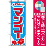 のぼり旗 (2240) マンゴー 常夏フルーツ [プレゼント付]
