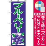 のぼり旗 (2242) ブルーベリー 紫/緑 イラスト [プレゼント付]