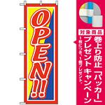 のぼり旗 (2243) OPEN [プレゼント付]