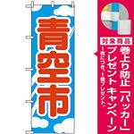 のぼり旗 (2246) 青空市 [プレゼント付]