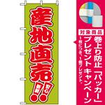 のぼり旗 (2249) 産地直売 新鮮 安心 [プレゼント付]
