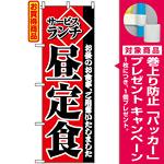 のぼり旗 (2274) サービスランチ昼定食 [プレゼント付]