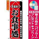 のぼり旗 (2278) うまいお食事処 [プレゼント付]