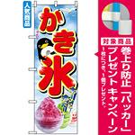 のぼり旗 (2282) かき氷 写真付 [プレゼント付]