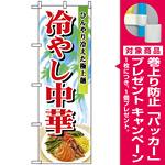 のぼり旗 (2286) 冷やし中華 ひんやり冷えた極上麺 写真使用 [プレゼント付]
