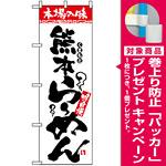 のぼり旗 (2301) 本場の味 熊本らーめん [プレゼント付]