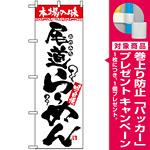 のぼり旗 (2309) 本場の味 尾道らーめん [プレゼント付]