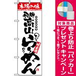 のぼり旗 (2312) 本場の味 飛騨高山らーめん [プレゼント付]