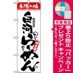 のぼり旗 (2320) 本場の味 白河らーめん [プレゼント付]