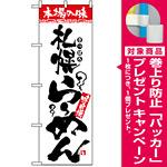 のぼり旗 (2325) 本場の味 札幌らーめん [プレゼント付]