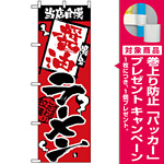 のぼり旗 (2328) 当店自慢 醤油ラーメン [プレゼント付]