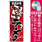 のぼり旗 (2329) 当店自慢 味噌ラーメン [プレゼント付]
