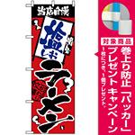 のぼり旗 (2331) 当店自慢 塩ラーメン [プレゼント付]