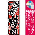 のぼり旗 (2351) 旨っ カルビ焼肉 [プレゼント付]