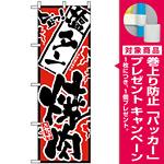 のぼり旗 (2354) 旨っ 塩タン焼肉 [プレゼント付]
