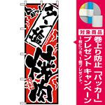 のぼり旗 (2355) 旨っ タン塩焼肉 [プレゼント付]