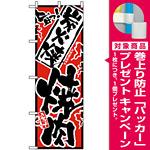 のぼり旗 (2359) 旨っ 炭火焼焼肉 [プレゼント付]