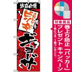 のぼり旗 (2365) 当店自慢 ピリ辛ギョーザ [プレゼント付]