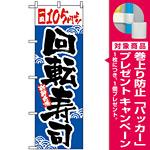 のぼり旗 (2371) 一皿105円より回転寿司 [プレゼント付]