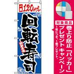 のぼり旗 (2373) 一皿120円より回転寿司 [プレゼント付]
