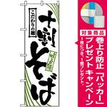 のぼり旗 (2401) 十割そば [プレゼント付]