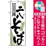 のぼり旗 (2402) ニ八そば [プレゼント付]