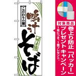 のぼり旗 (2409) 鴨汁そば [プレゼント付]