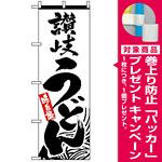 のぼり旗 (2411) 味自慢 讃岐うどん [プレゼント付]
