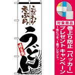 のぼり旗 (2414) 天ぷらうどん [プレゼント付]