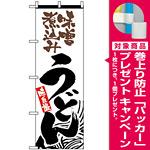 のぼり旗 (2416) 味噌煮込みうどん 白地 [プレゼント付]