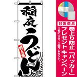 のぼり旗 (2421) 稲庭うどん 味自慢 白地/黒文字 [プレゼント付]