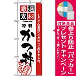 のぼり旗 (2423) 厳選素材かつ丼 [プレゼント付]