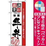 のぼり旗 (2425) 厳選素材牛丼 [プレゼント付]