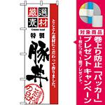のぼり旗 (2428) 厳選素材豚丼 [プレゼント付]
