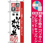 のぼり旗 (2429) 厳選素材ソースカツ丼 [プレゼント付]