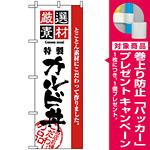 のぼり旗 (2436) 厳選素材カルビ丼 [プレゼント付]
