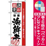のぼり旗 (2438) 厳選素材海鮮丼 [プレゼント付]