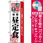 のぼり旗 (2442) 厳選素材昼定食 [プレゼント付]