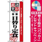 のぼり旗 (2446) 厳選素材日替り定食 [プレゼント付]