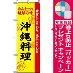 のぼり旗 (2448) 琉球の味沖縄料理 [プレゼント付]