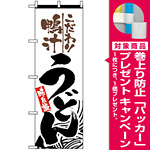 のぼり旗 (2449) 鴨汁うどん [プレゼント付]